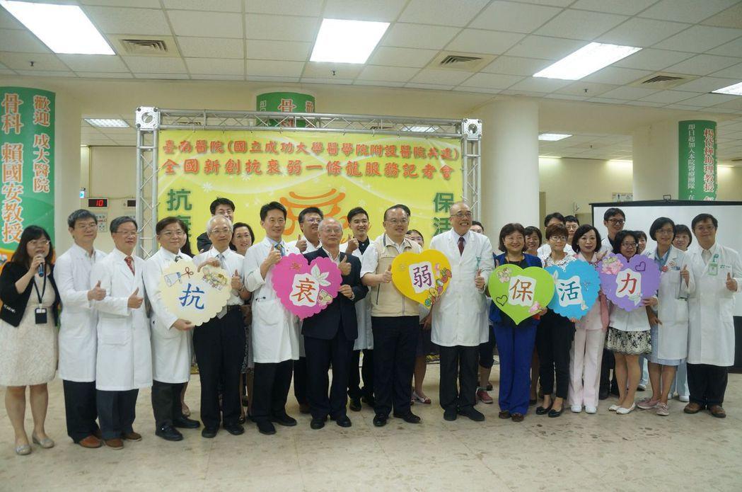 臺南醫院日前舉行為長者提供抗衰弱一條龍服務記者會,貴賓雲集。   臺南醫院/提供