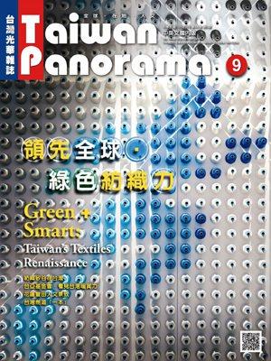 白紗線牆上以漸層的藍色紗線拼出一個奔跑的人形,彷若象徵台灣的紡織力正奔騰而起。 ...