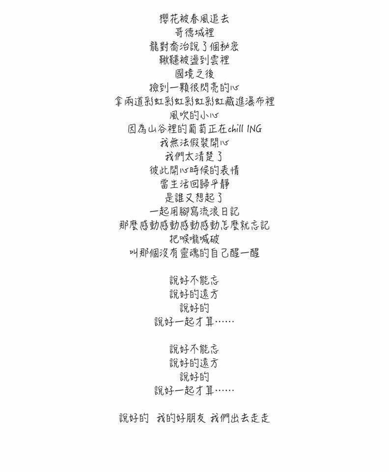 浩子寫的詞。圖/鬧著玩臉書