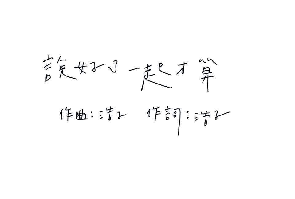 浩子寫的歌。圖/食尚玩家臉書