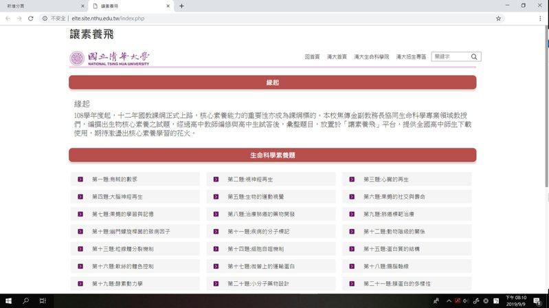 清華大學「讓素養飛」題庫手機瀏覽示意圖。圖/清華大學提供