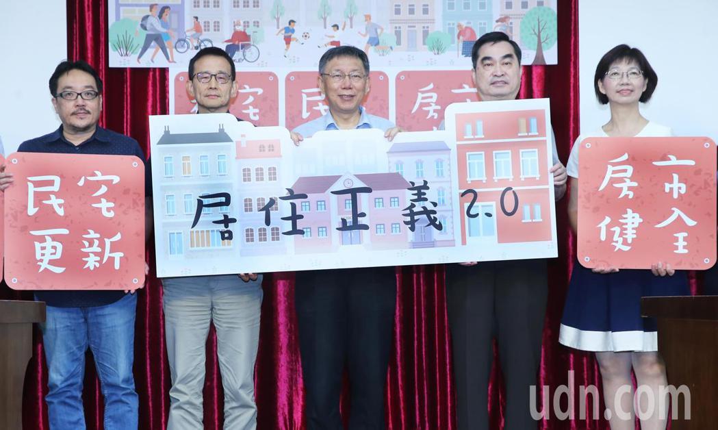 面對高房價問題,台北市長柯文哲(中)上午出席居住正義2.0記者會,表示台北市府積...