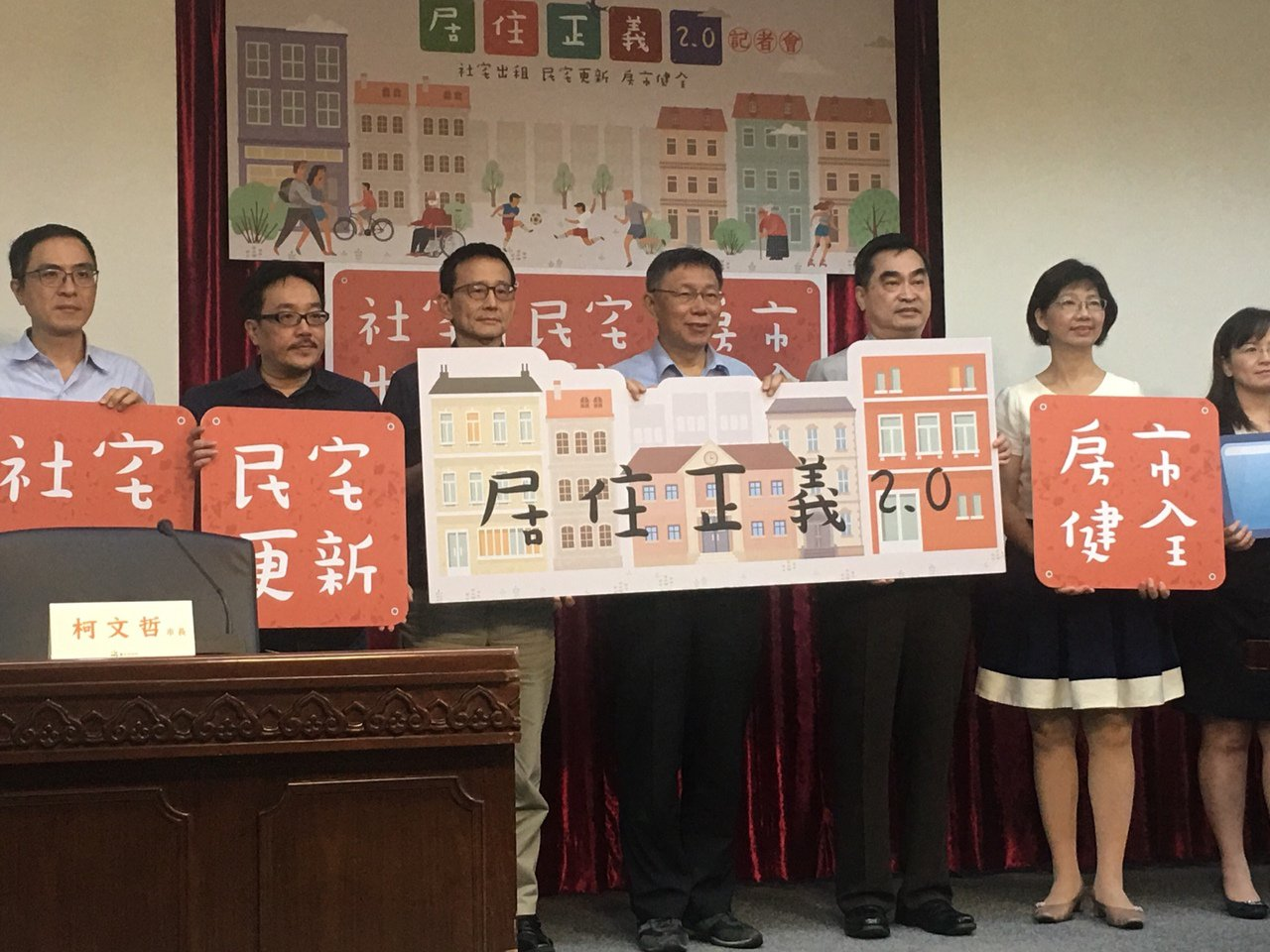 台北市長柯文哲今上午出席居住正義2.0記者會。記者魏莨伊/攝影