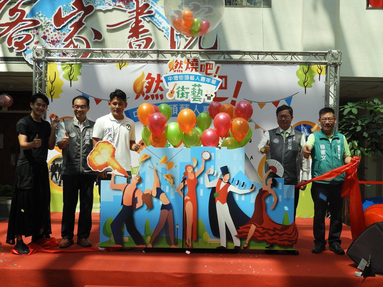 「燃燒吧!街藝街頭藝人嘉年華」今日上午在中壢區公所一樓中庭揭幕。記者高宇震/攝影