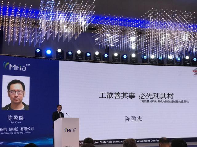 中國半導體材料創新發展大會今(10)日在寧波登場。圖:取自觀察者網