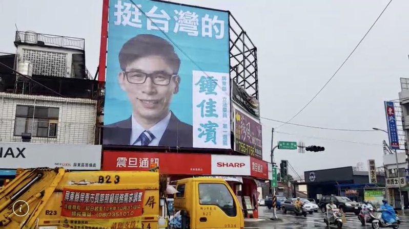 民進黨立委鍾佳濱新一波競選看板,以鮮明的湖水綠為底色,大大寫上「挺台灣的」,相當顯眼。記者江國豪/攝影