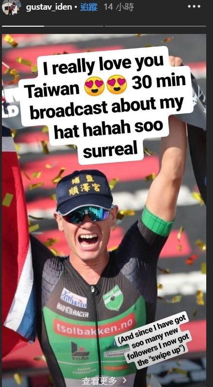 挪威鐵人三項世錦賽選手埃登在IG上發文表示「我愛台灣」。圖/翻攝Gustav_i...