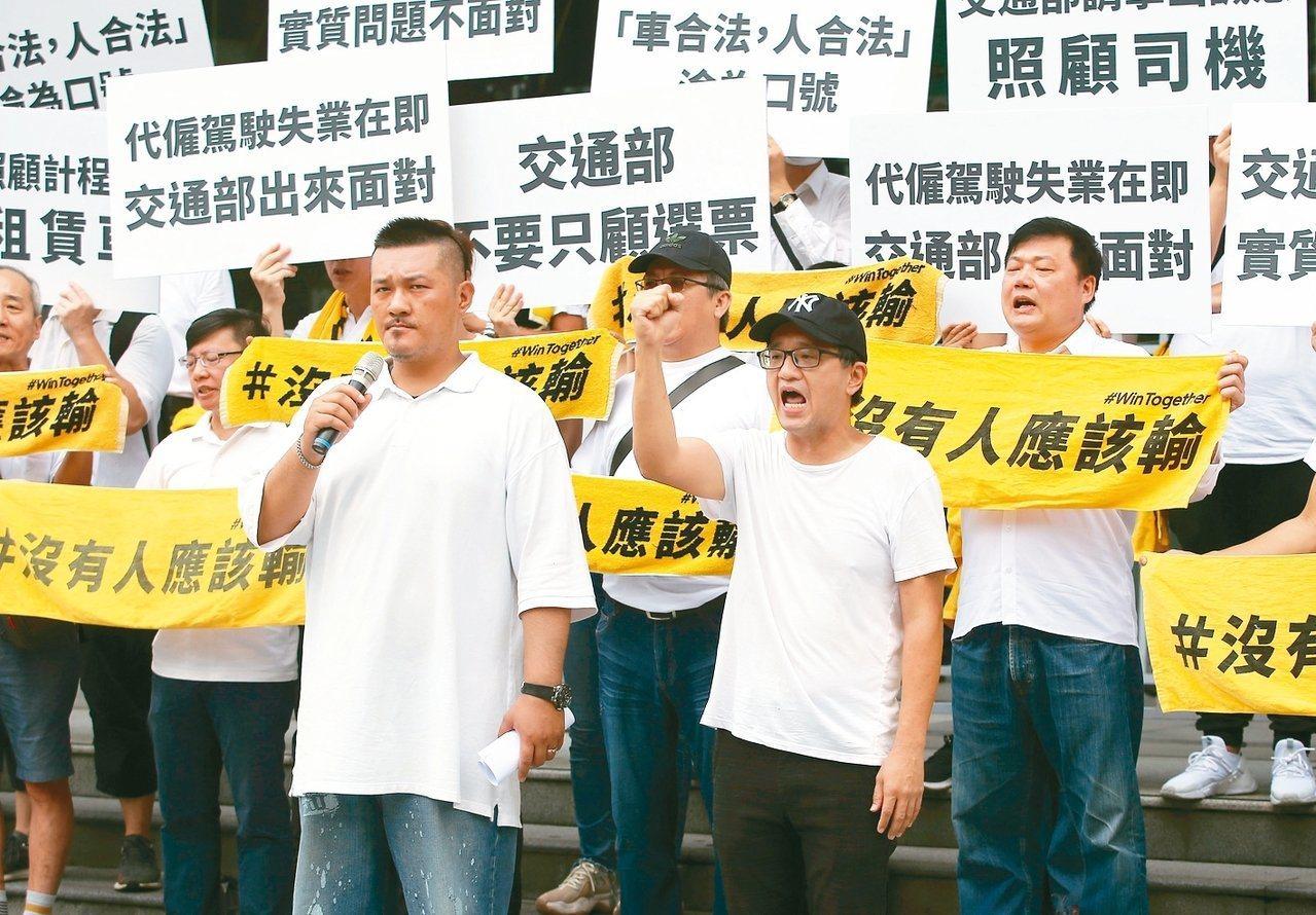 網路平台代僱駕駛自救會日前到交通部前,高舉布條、標語陳情抗議。 記者林澔一/攝影