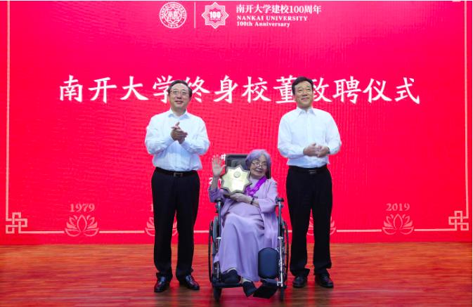 天津南開大學向葉嘉瑩女士致聘終身校董聘書。圖/取自香港文匯網