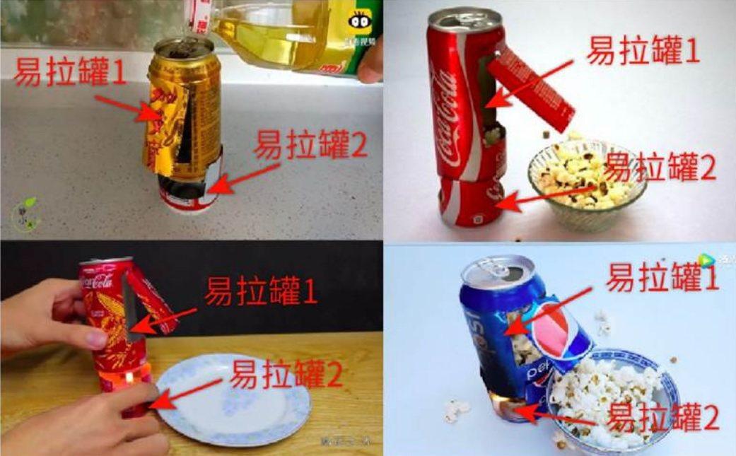 網路上很多易開罐做爆米花的資訊。圖/翻攝自微博