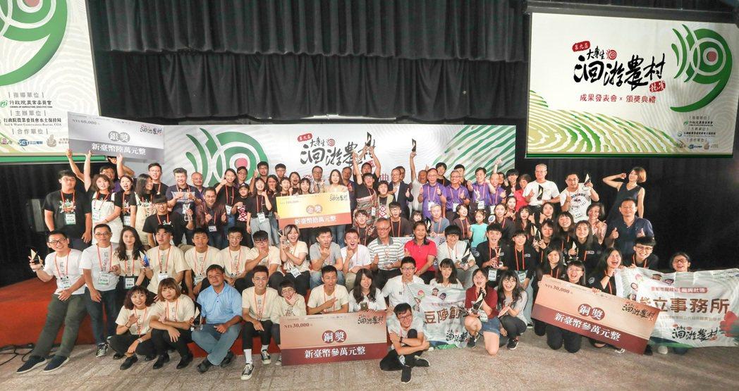 得獎團隊與頒獎者大合照。農委會/提供