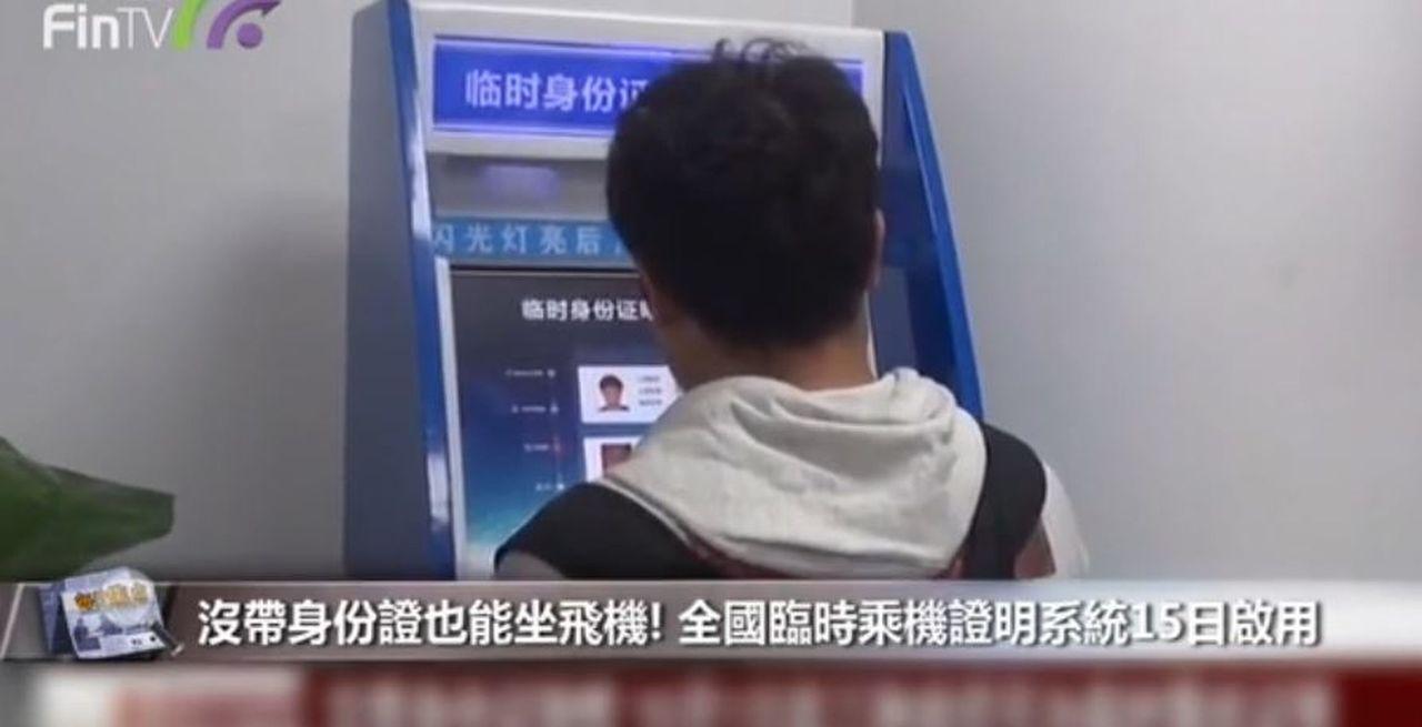 15日啟用臨時乘機證明系統:沒帶身份證也能坐飛機 (視頻截圖)
