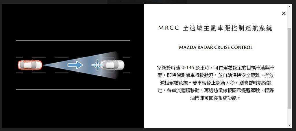2020年式Mazda CX-5擁有更完善的i-ACTIVSENSE主動安全科技...
