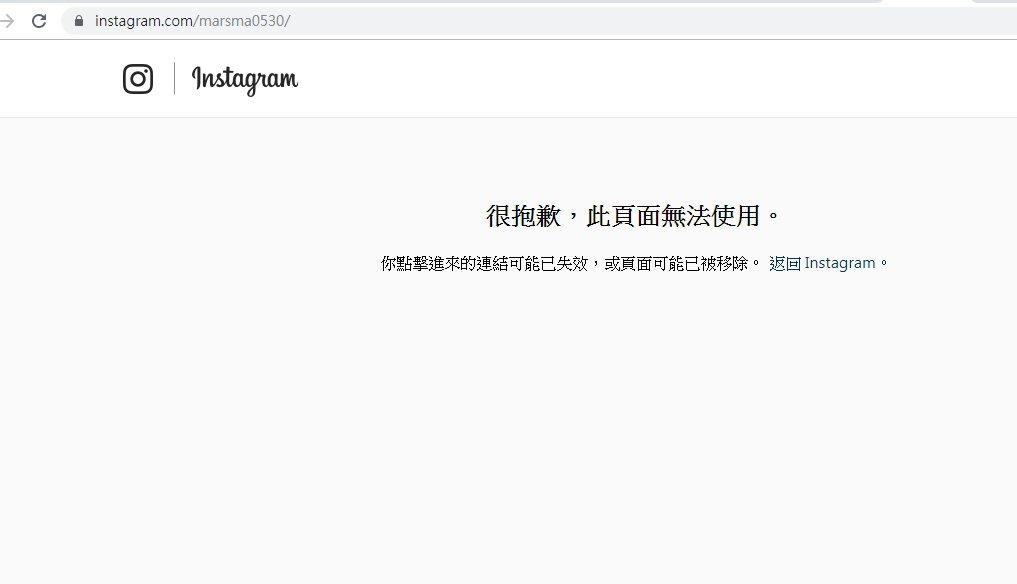 馬俊麟11日先是將臉書關掉,下午也將IG關閉。圖/擷自ig