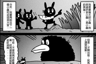 【黃色笑話】「小蟲與猛獸」