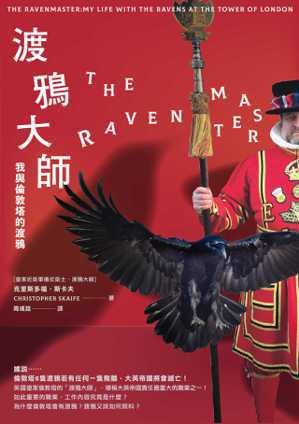 書名:《渡鴉大師:我與倫敦塔的渡鴉》作者:克里斯多福‧斯卡夫(Christo...