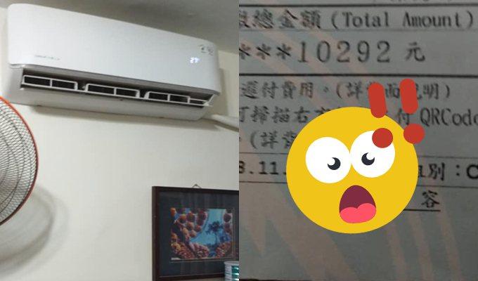 一名女網友家中換上變頻第一級省電冷氣,收到帳單嚇傻,電費竟比去年同期多出3千元!...