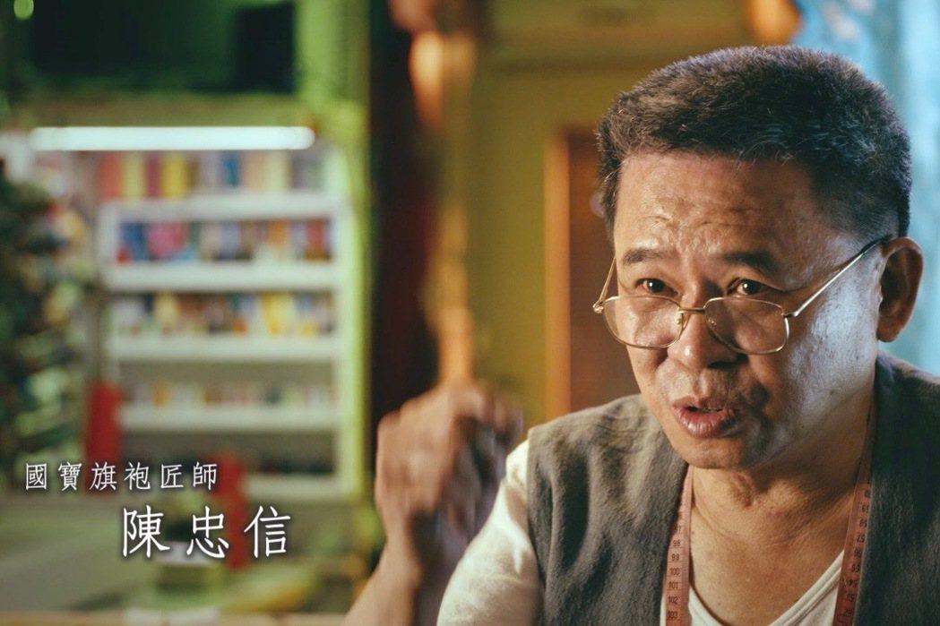 「我絕對不認輸的,跟我做旗袍一樣。」國寶旗袍匠師陳忠信這段話,代表了臺灣人不服輸...