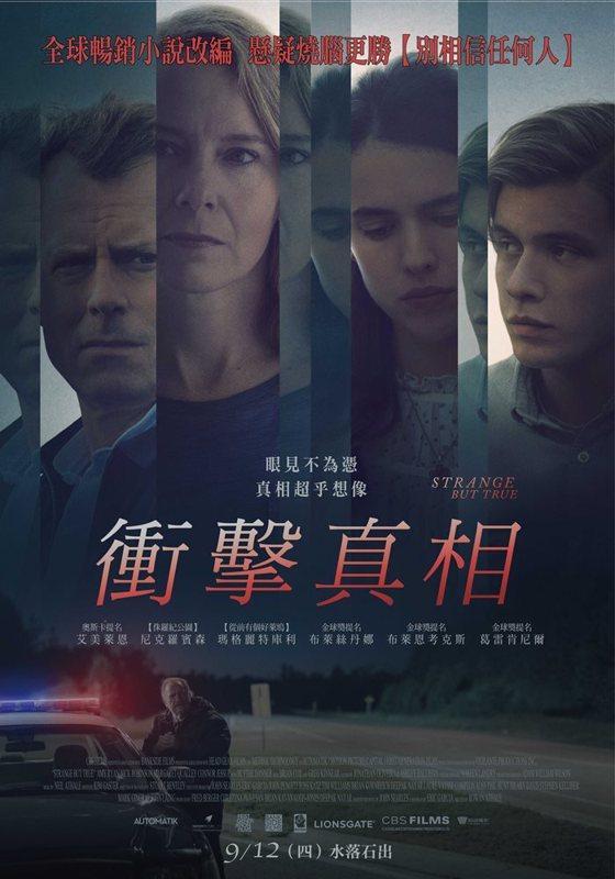 《衝擊真相》中文海報,9月12日上映