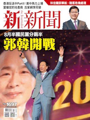 八月半國民黨分兩半,郭韓開戰。攝影/新新聞編輯室