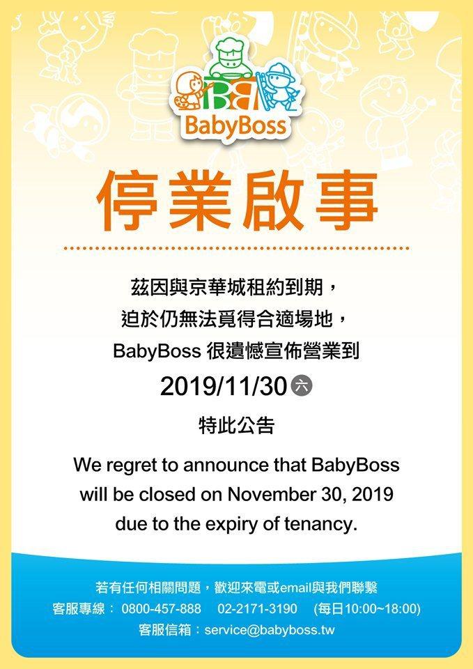 京華城內最有人氣品牌「BabyBoss」發出停業公告。圖/摘自BabyBoss粉...