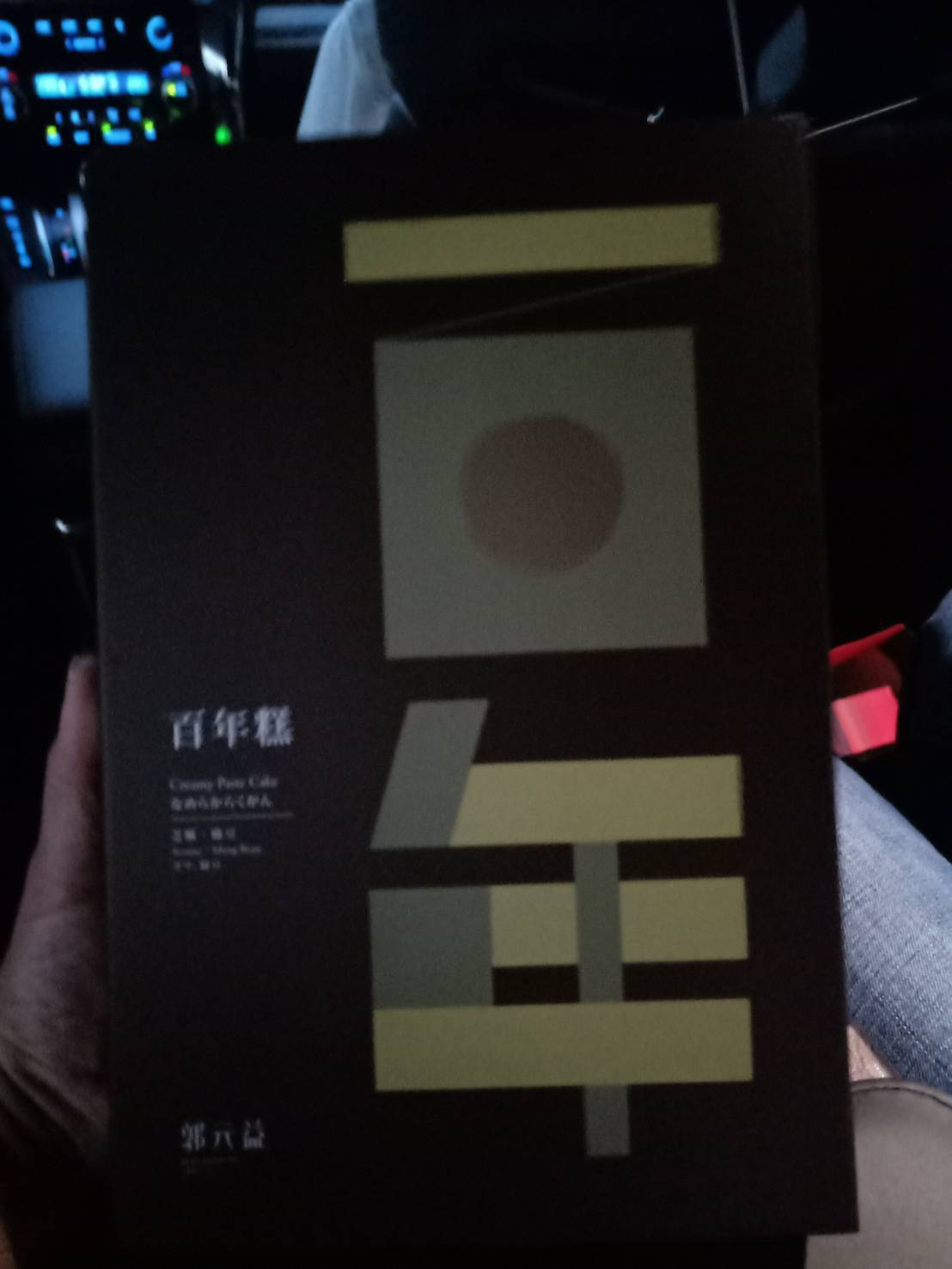 郭台銘陣營今早公布郭台銘送給柯文哲父母的月餅。圖片:郭台銘陣營提供。