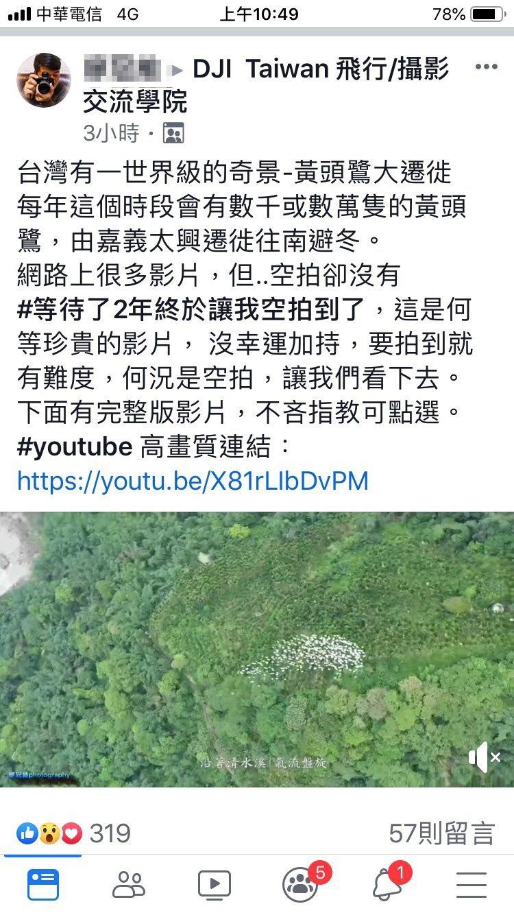 廖姓男子以空拍機拍攝黃頭鷺,嘉義縣野鳥學會認為,可能已經構成騷擾行為,觸及「野生...