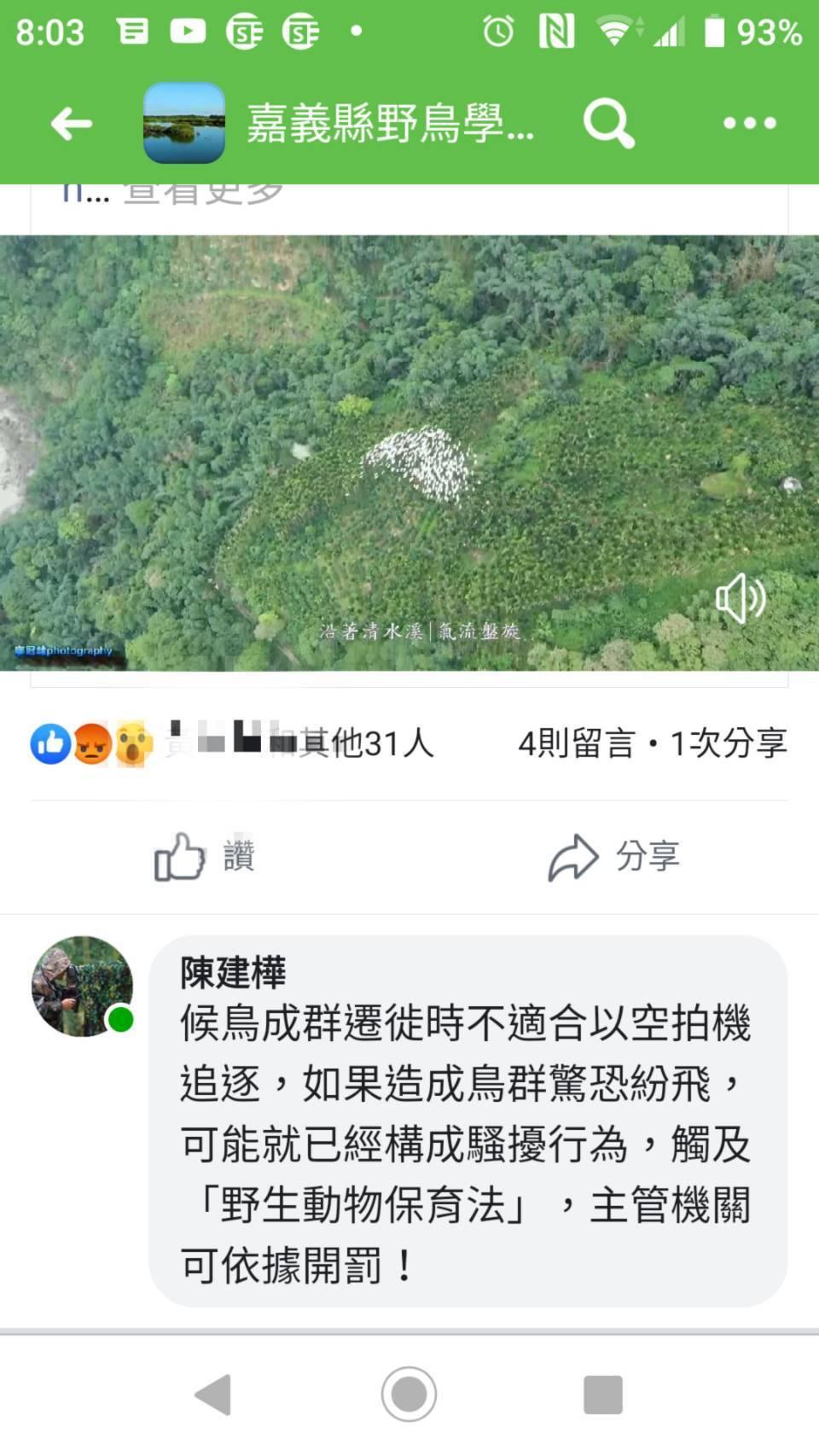 廖姓攝友以空拍機拍攝黃頭鷺,嘉義縣野鳥學會認為,可能已經構成騷擾行為,觸及「野生...