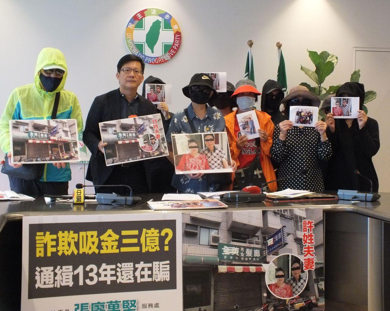 立委張廖萬堅(左二)今天陪同近20名詐騙受害者自救會成員,指控60多歲許姓婦人1...