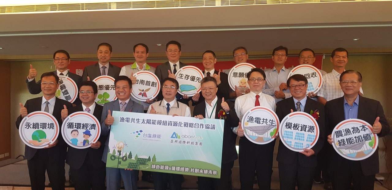 台鹽綠能與亞邦科技今天簽約合作,台南市長黃偉哲前往見證。記者修瑞瑩/攝影