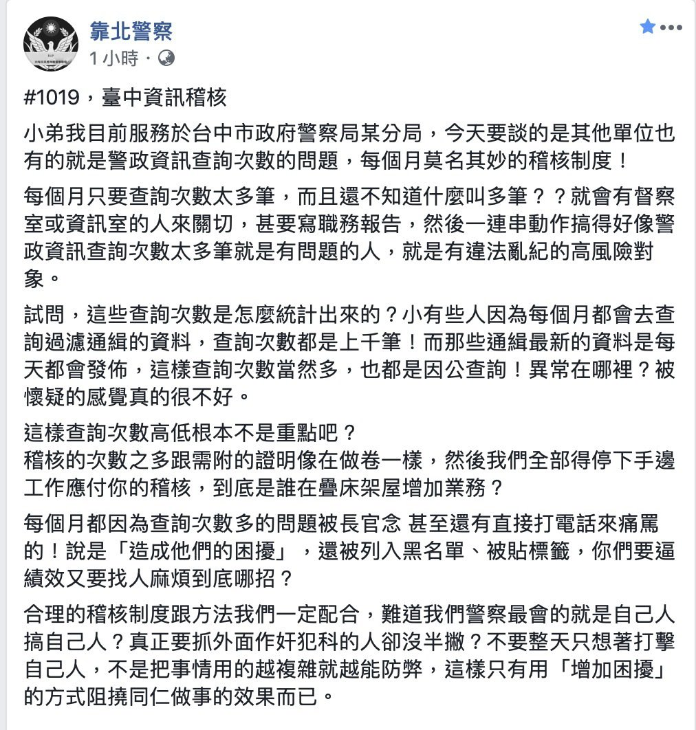 台中市警局有基層今天在臉書社團發文質疑,查詢警政系統的次數過多會遭相關單位稽核,...