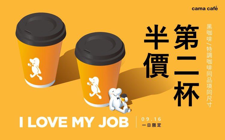 cama café於9月16日推出會員限定飲品第二杯半價。圖/cama café...