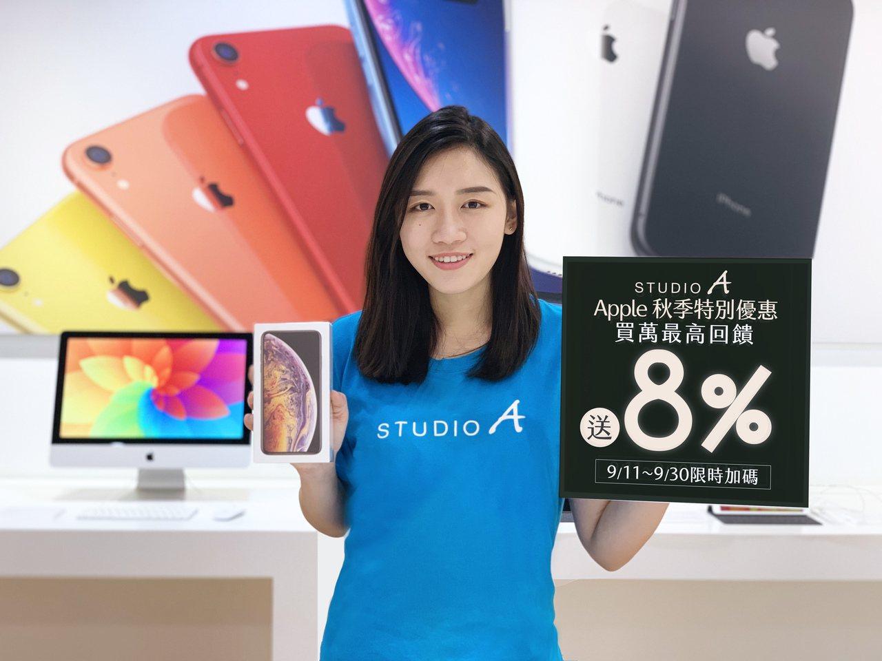 STUDIO A於 9月11日起推出Apple秋季特別禮券,9月11日至9月30...