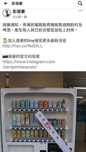 中壢傳出自動販賣機賣過期飲料,而且明顯違法賣酒,桃園市議員彭俊豪在臉書PO衛生局...