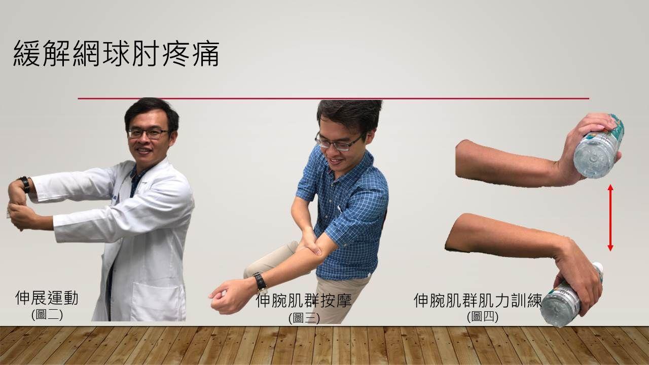 衛福部朴子醫院復健科醫師羅嘉元(左)提供緩解網球肘帶來疼痛。圖/朴子醫院提供