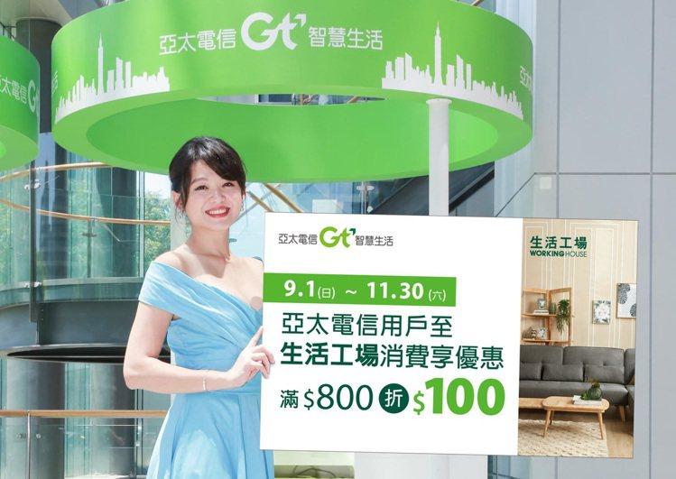 亞太電信與生活工場跨界合作,購物金、手機折價大方送。圖/亞太電信提供