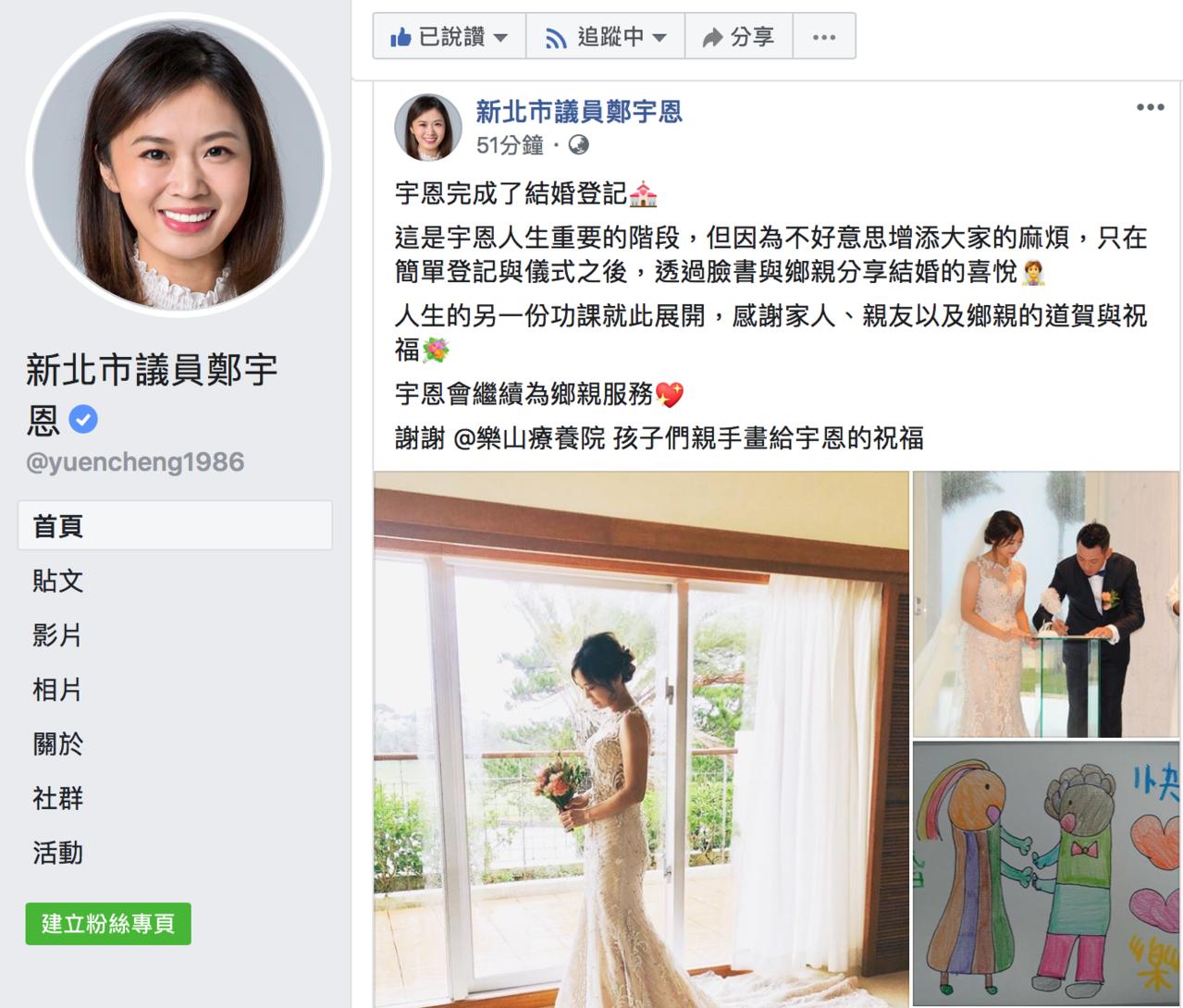 新北市正妹議員鄭宇恩今在臉書分享喜訊。圖/翻攝鄭宇恩粉絲團