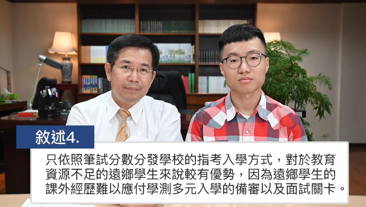 教育部長邀YouTuber黃大謙聊108課綱。圖/截取自黃大謙YouTube頻道