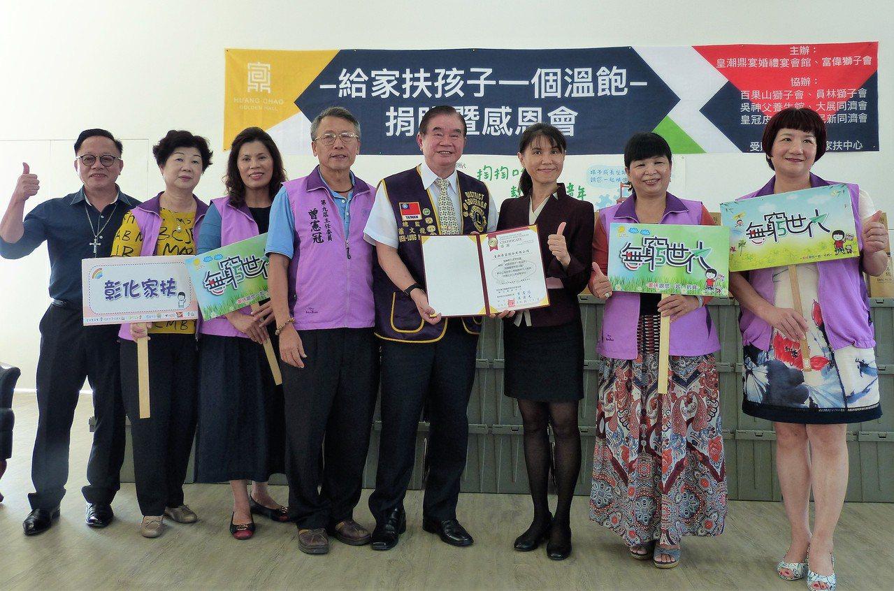 「皇潮鼎宴」副總王君萍(右3)代表捐贈6萬多元給家扶中心,幫助家扶家庭。記者凌筠...