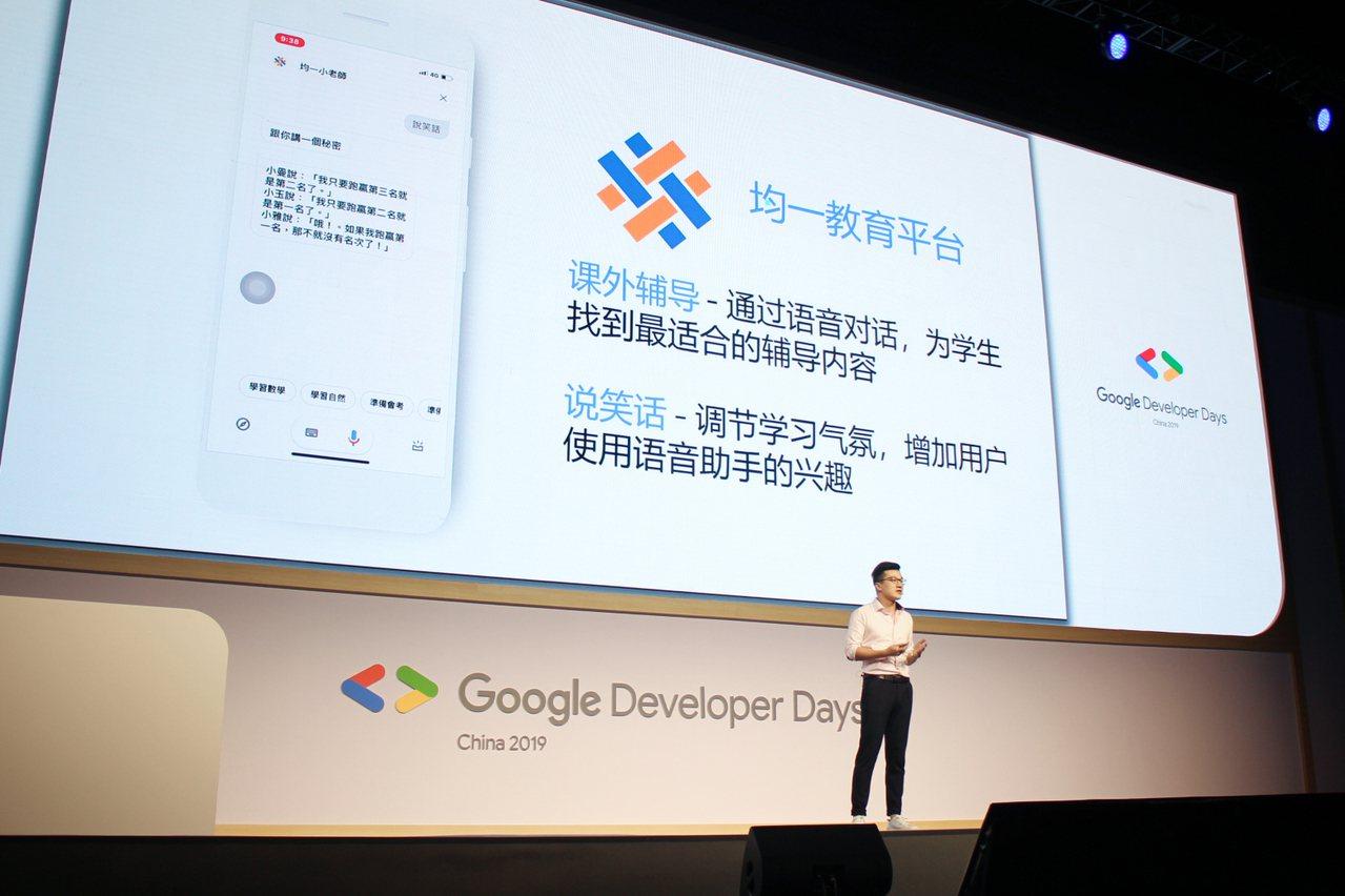 「均一小老師」登上今年Google開發者大會,驚豔5000名全球菁英工程師。圖/...