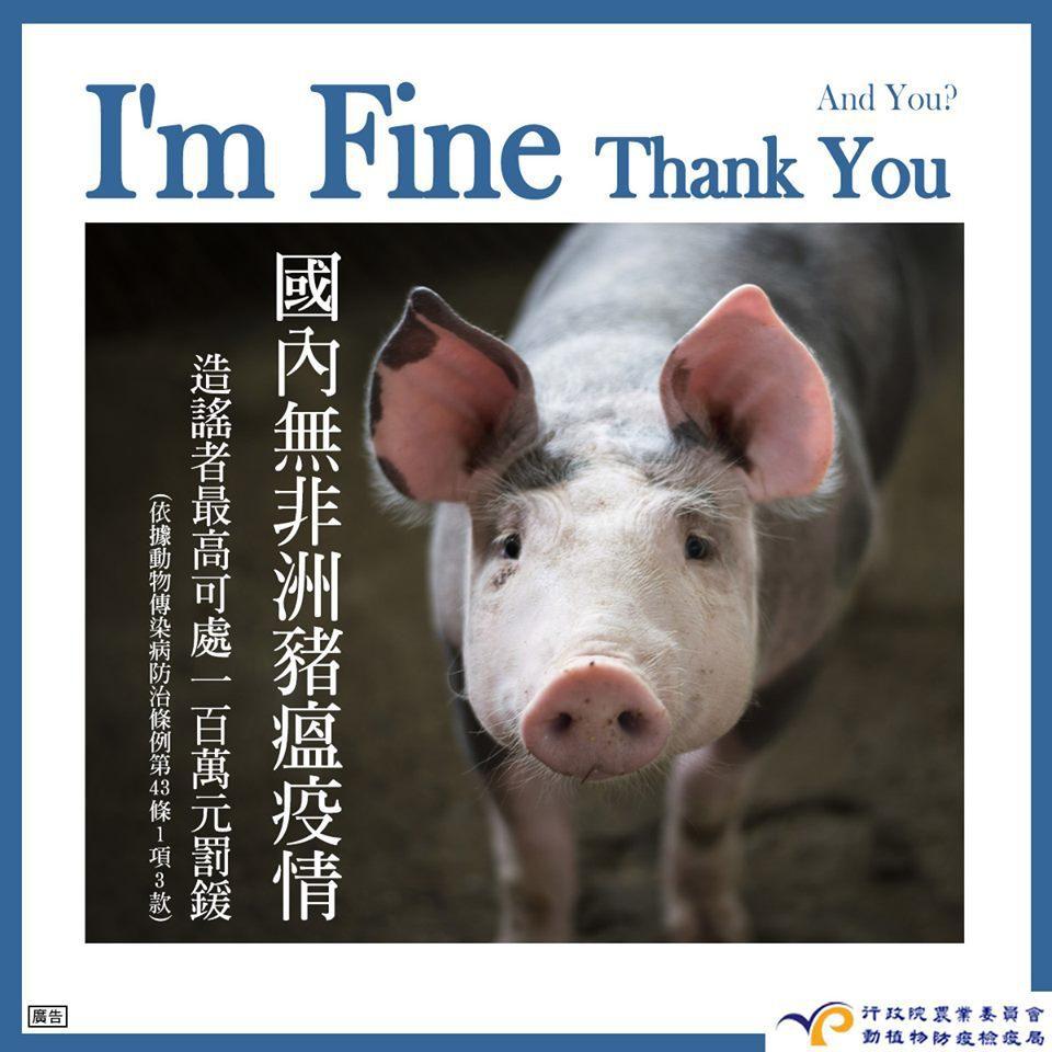 防檢局澄清台灣並未爆發非洲豬瘟疫情。圖/取自防檢局臉書粉絲團
