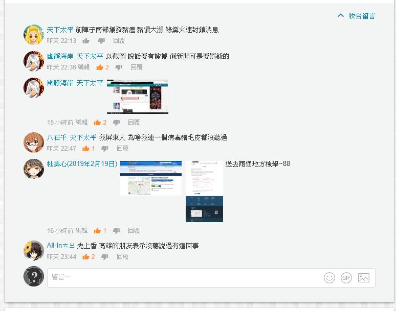 網友在論壇散播豬瘟疫情謠言。圖/防檢局提供