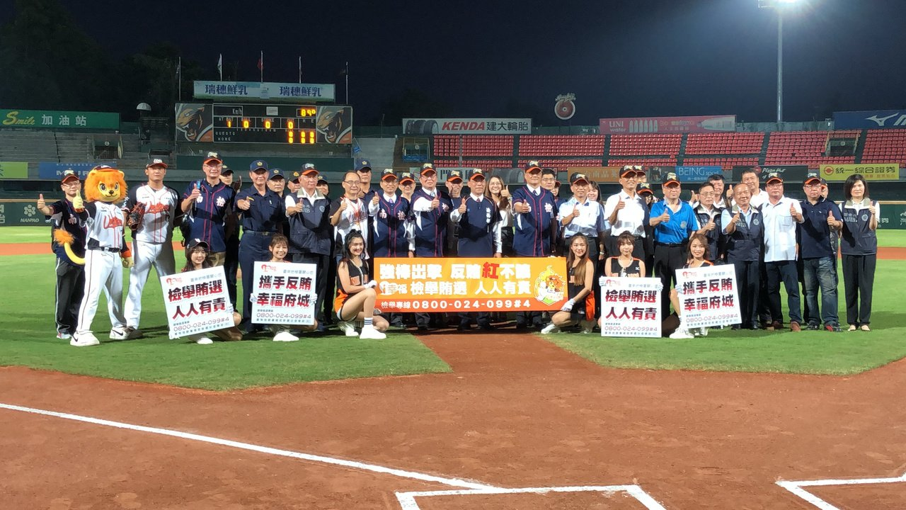 「強棒出擊,反賄紅不讓」台南地檢署結合在地職棒統一7-ELEVEn獅隊,今天晚上...