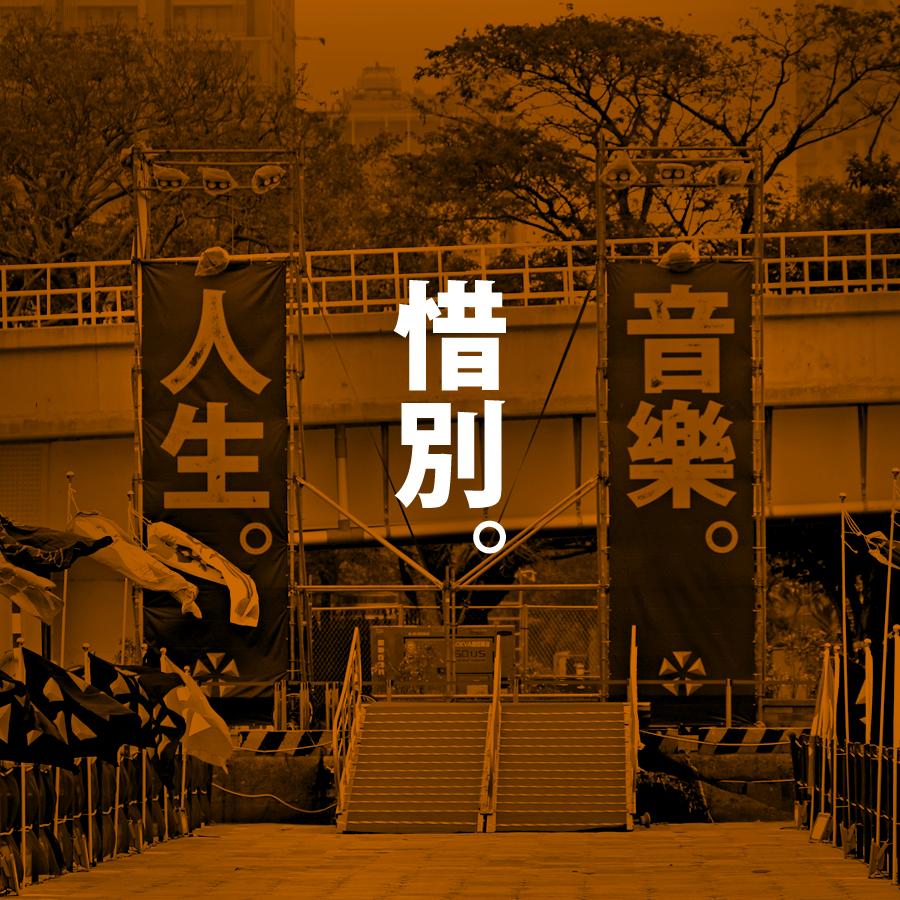 「大港開唱」策展團隊今天晚上在臉書社群宣布:大港開唱明年將會停辦。圖/摘自大港開...