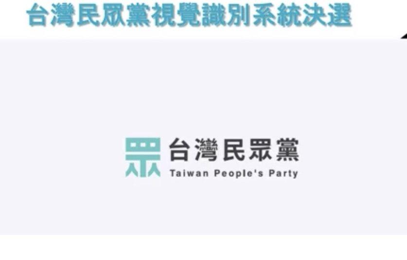 台灣民眾黨徽海選結果出爐。圖/取自台灣民眾黨網站