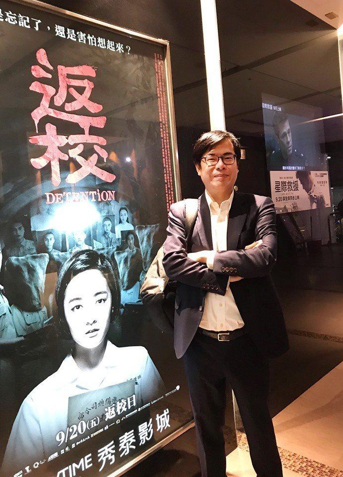 陳其邁推薦電影。圖/摘自陳其邁臉書