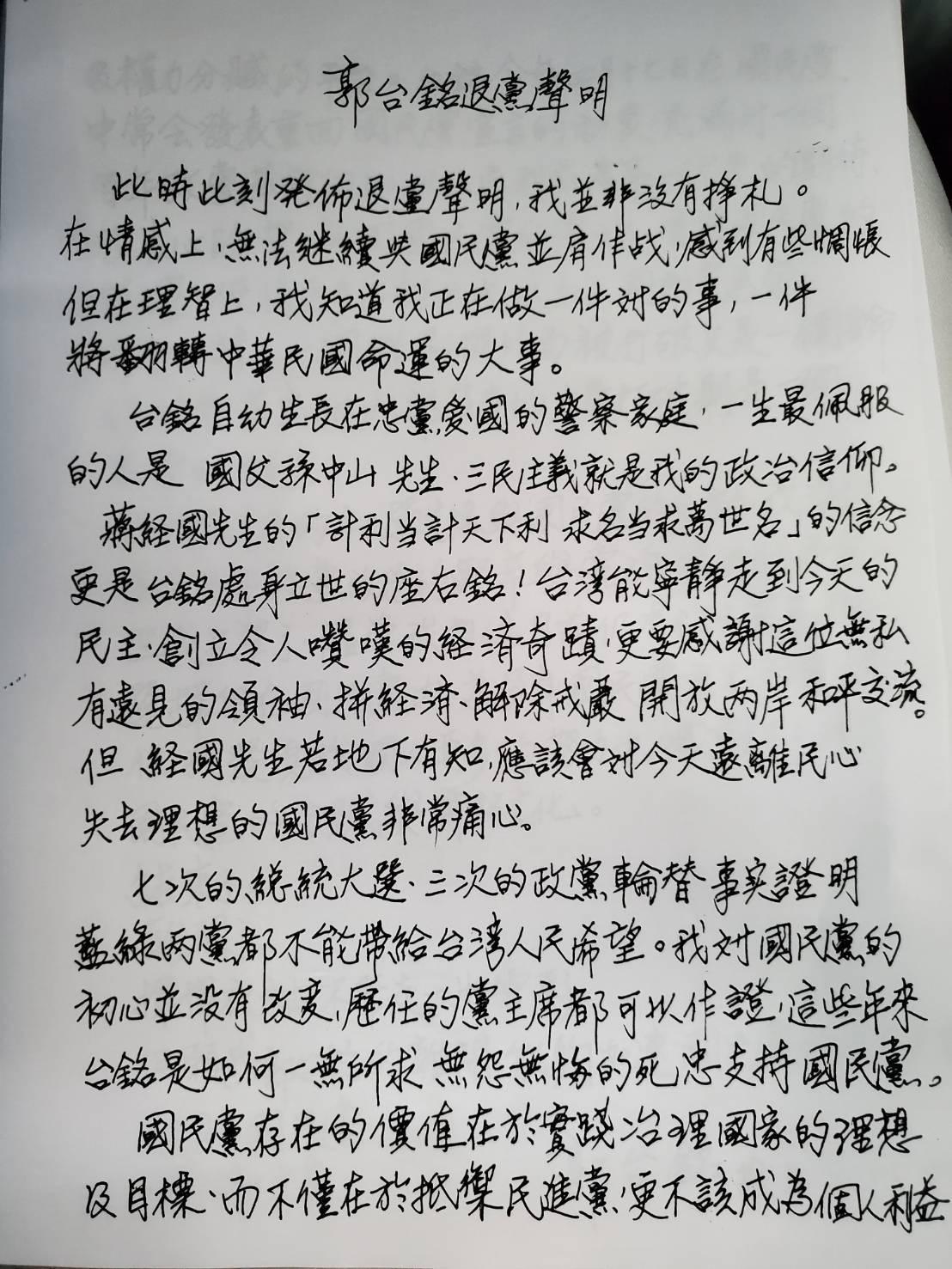 郭台銘親手寫的退黨聲明。圖/郭台銘辦公室提供