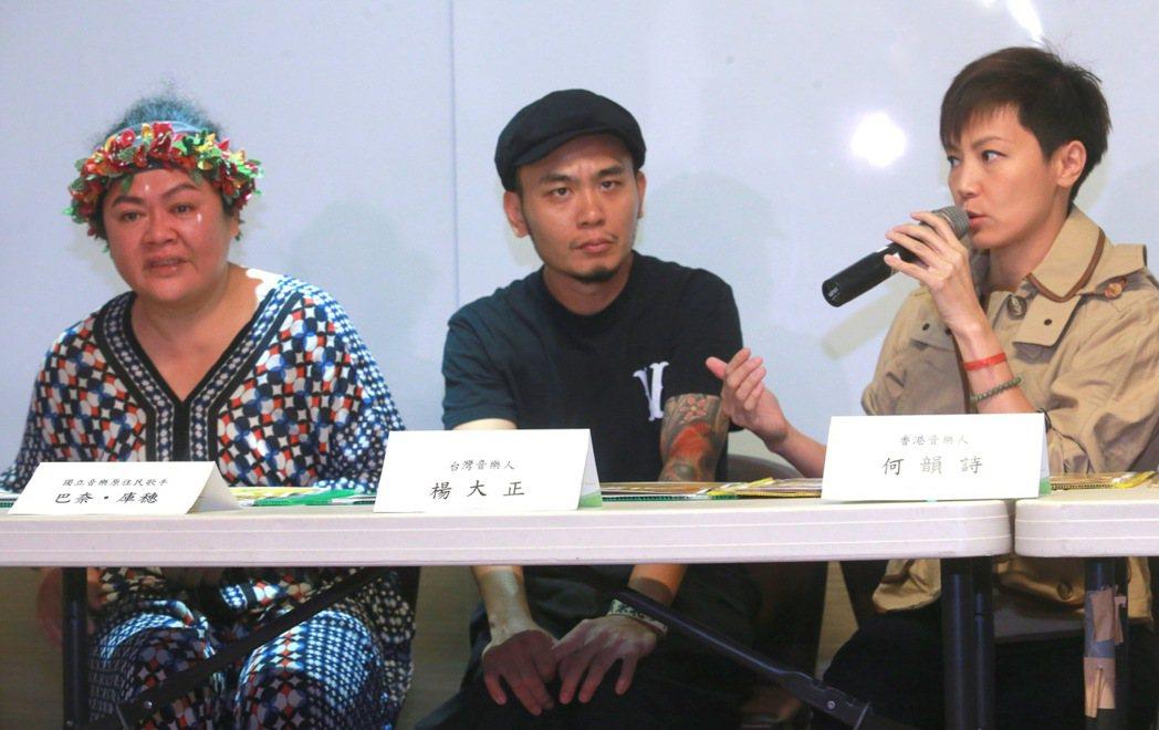 香港音樂人何韻詩、台灣音樂人楊大正(左二)、原民歌手巴奈.庫穗 (左一)。記者黃...