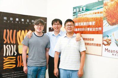明谷農業生技創辦人魏志豪(中)和經營團隊。 記者邱德祥/攝影
