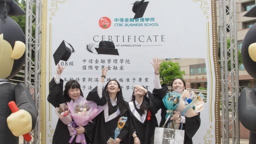 中信金融管理學院提供多元管道,厚植學生預備職場競爭力,並協助畢業生求職就業和國內...